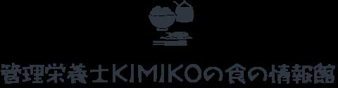 管理栄養士KIMIKOの食の情報館
